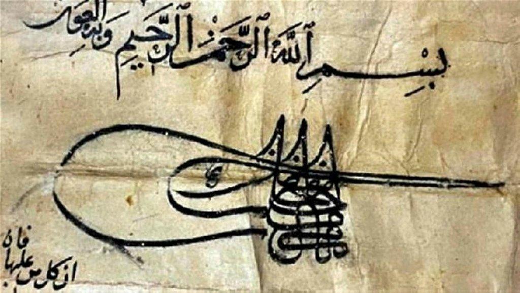 Fatih Sultan Mehmet'in fermanı Balıkesir'e gelir mi?